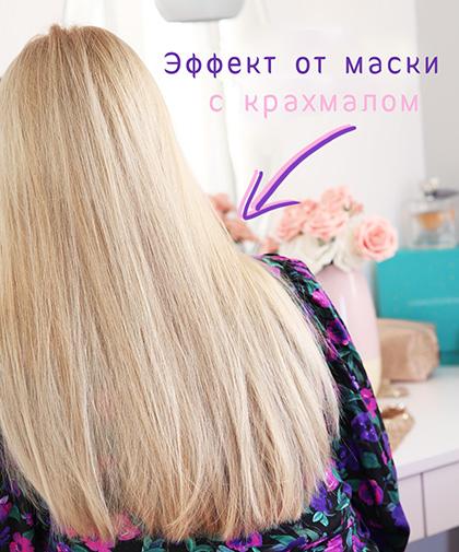 волосы блонд
