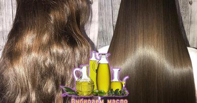 выбираем масло для волос